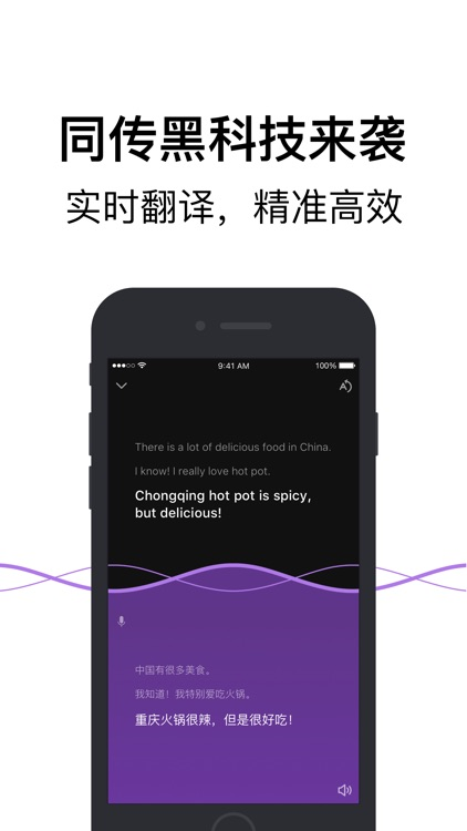 Mr.Translator by Tencent screenshot-1