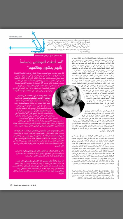 HBR Arabia PDFs screenshot-2