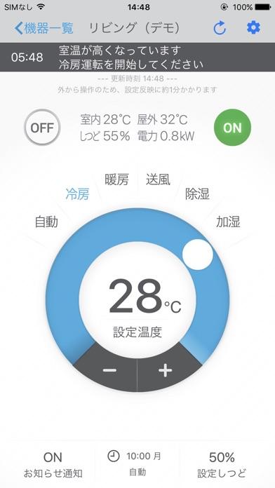 Daikin Smart APPのスクリーンショット2