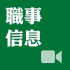 职事信息 icon