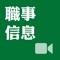 《職事信息》影音APP收錄一年七次國際特會訓練信息(華語翻譯)。根據台北市召會的追求進度調整,每週更換一篇。適用於iPhone智慧型手機及iPad平板電腦隨需播放,甚至結合APPLE TV,透過AirPlay在寬螢幕電視上播放。