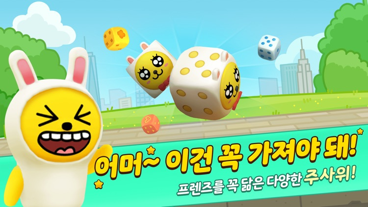 프렌즈마블 for kakao screenshot-3
