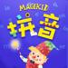 146.魔力小孩拼音-融合式教学,最美好的拼音学习应用