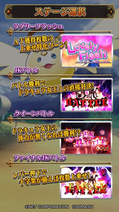 【パチスロ】十字架3 screenshot1