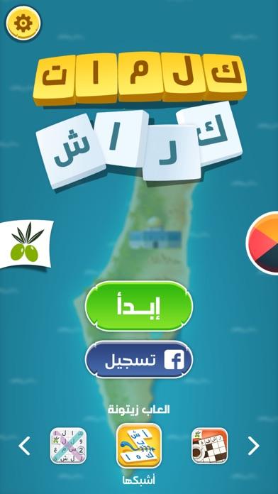 كلمات كراش لعبة تسلية وتحدي Apps 148apps