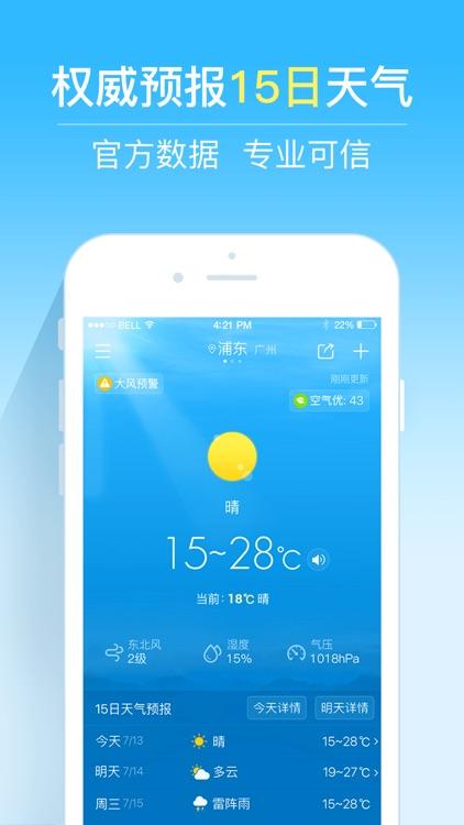 2345天气王-天气预报台风路径实时查询 screenshot-0