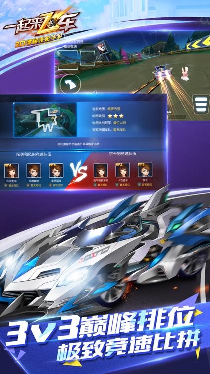 一起来飞车:3D漂移竞速手游 screenshot-7