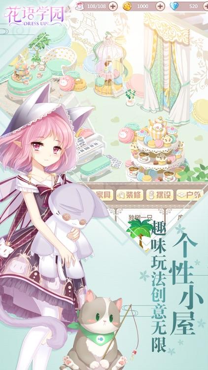 花语学园-少女互动社区换装手游 screenshot-4