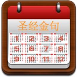 圣经金句日历