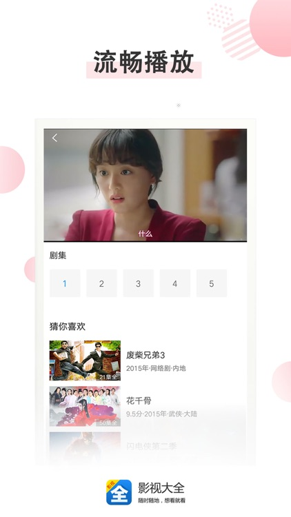 影视大全-就是片全 screenshot-2