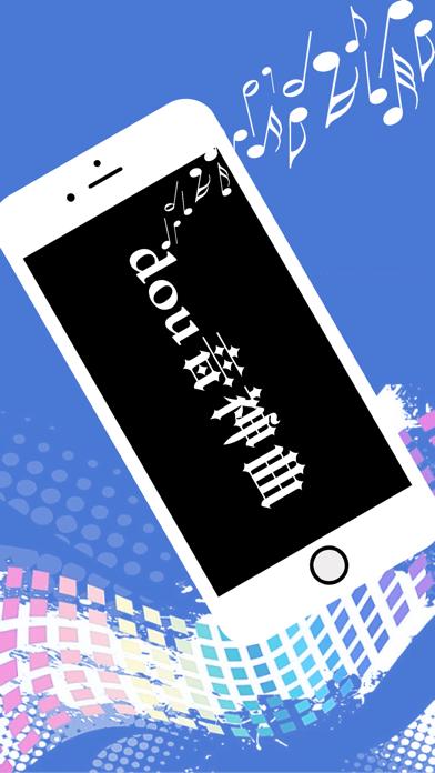 LED显示屏 - 手持手机弹幕 screenshot two