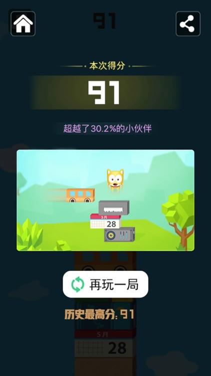 萌犬跳跳跳 screenshot-5