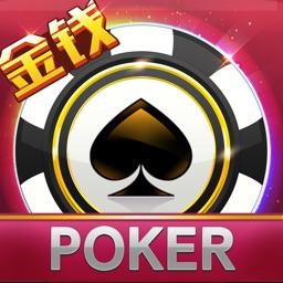 金钱德州扑克-天天欢乐德州扑克游戏