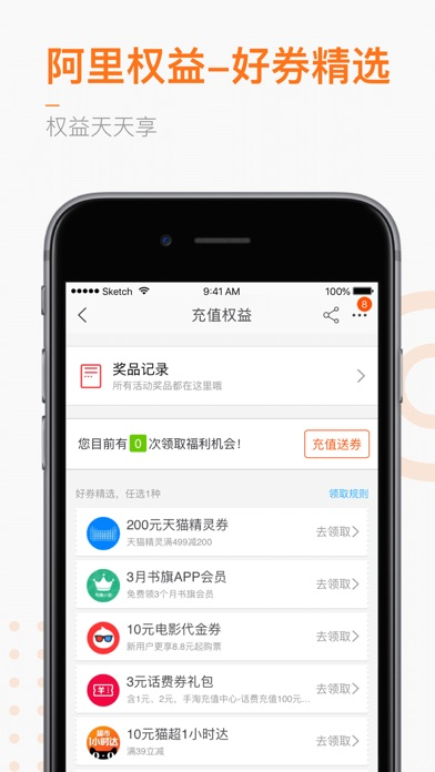 阿里通信 — 我的通信管家 Screenshot