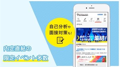 パッションナビ - ベンチャー・成長企業への就活アプリスクリーンショット4