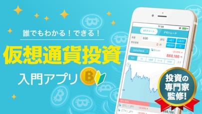 仮想通貨 なび - チャートやデモトレでビットコインデビュースクリーンショット1