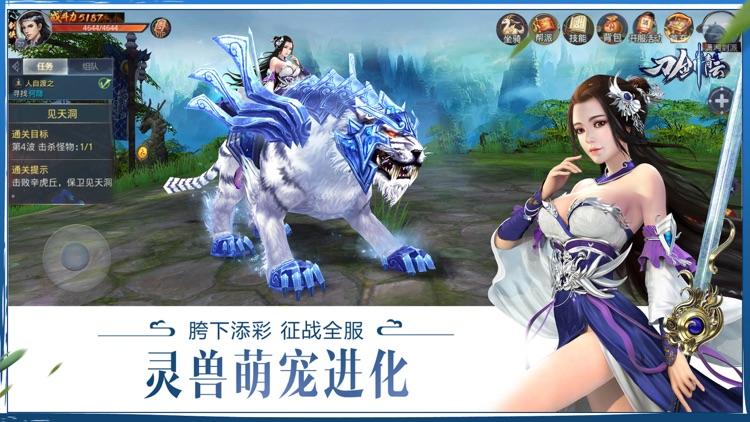 刀剑青云 screenshot-4