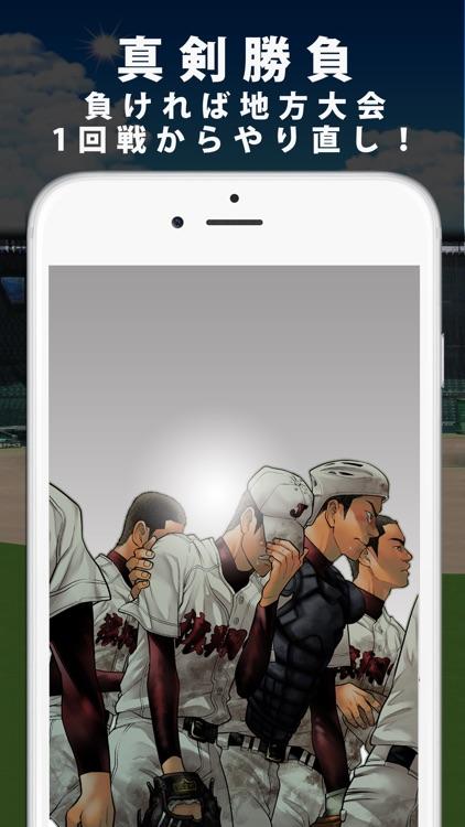 高校野球クイズ 2015年版 screenshot-3