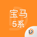 31.说明书-宝马5系汽车说明书