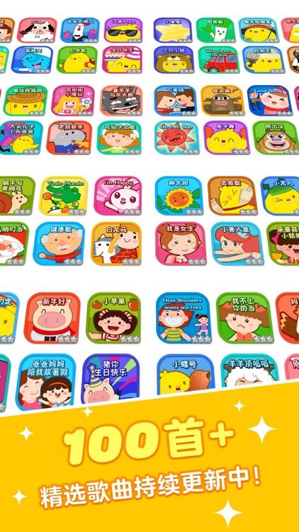 叫叫动画儿歌-儿童早教宝宝音乐启蒙游戏 screenshot-4
