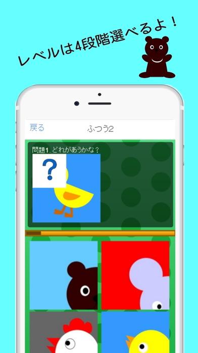 動物パズル【幼児向け知育アプリ】のおすすめ画像3