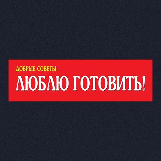 Люблю готовить Russia