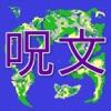 呪文for無料ドラクエのクイズそしてホイミへ - iPhoneアプリ