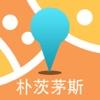 朴茨茅斯中文离线地图-英国离线旅游地图支持步行自行车模式