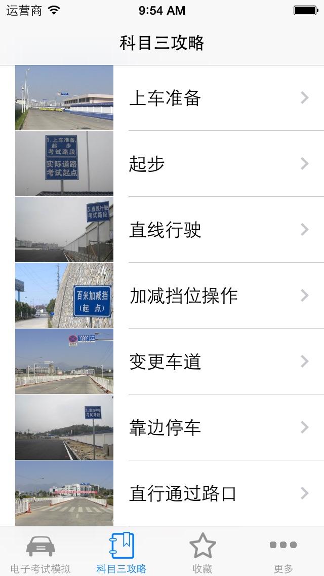 驾考科目三电子考试模拟 Screenshot