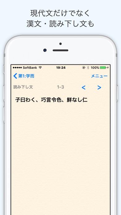 論語〜人望を得て人生を豊かに生きるための言葉〜 screenshot1