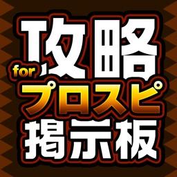 攻略掲示板アプリ for プロ野球スピリッツA(プロスピA)