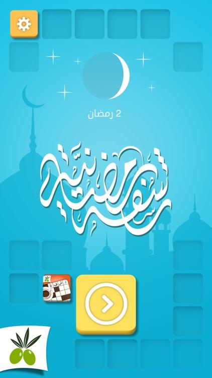 رشفة رمضانية لعبة كلمات متقاطعة وصلة مطورة من زيتونة