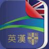 劍橋高階英漢雙解詞典:英語— 繁體中文