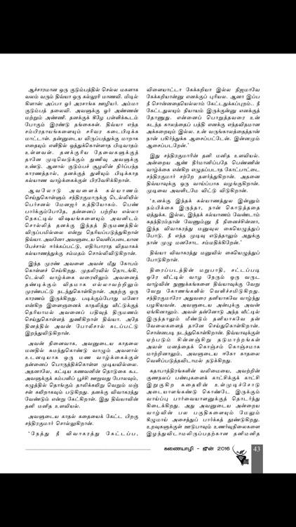 Kanaiyazhi screenshot-4