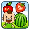 宝贝认水果 - 儿童游戏免费2岁-3岁、宝宝游戏免费大全、幼儿早教游戏