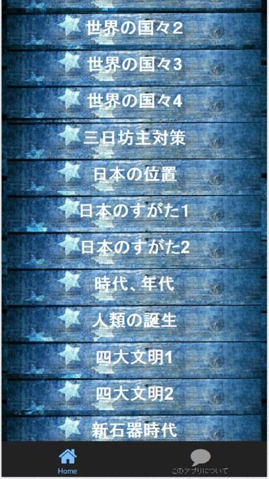 【夏休み自習対策中学1年社会「地理・歴史」問題集 三日坊主防止付 全430問スクリーンショット4