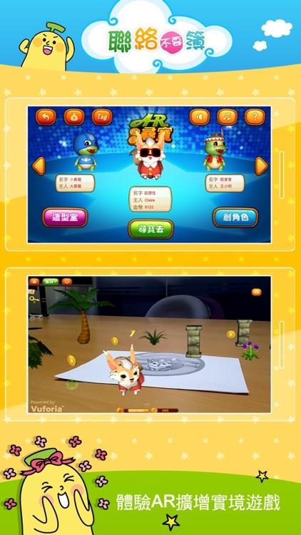 聯絡不要簿 screenshot-4
