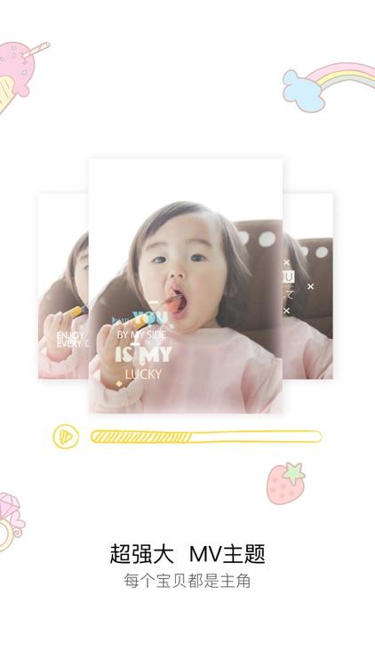 宝拍相机-天天P图神器宝宝记录相机 screenshot-4