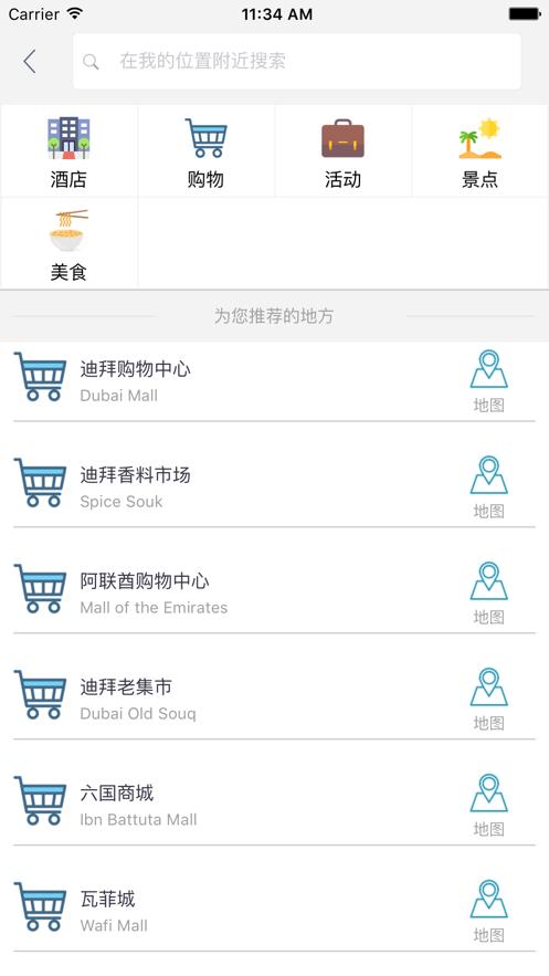 迪拜中文离线地图 App 截图