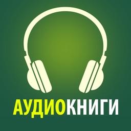 Аудиокниги бесплатно: популярные аудио книги для iPhone и iPad
