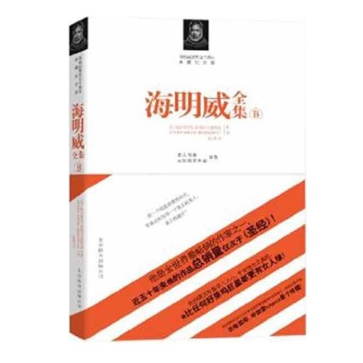 海明威作品全集(2016最新版)