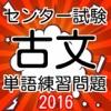 センター試験 古文単語テスト2016
