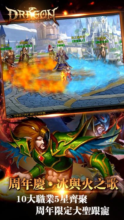 龍之力量 screenshot-0