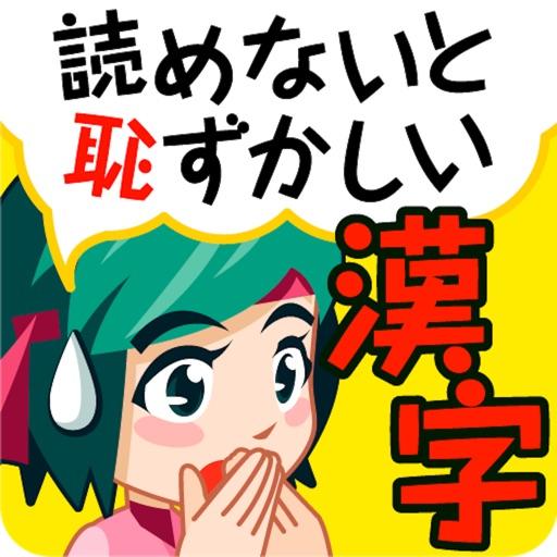 読めないと恥ずかしい大人の常識漢字