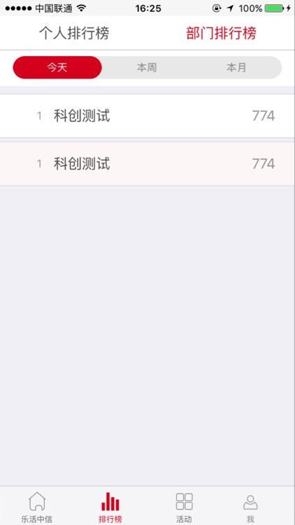 乐活中信 screenshot-4