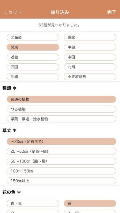 野に咲く花(山溪ハンディ図鑑) screenshot1