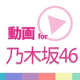 動画まとめアプリ for 乃木坂46