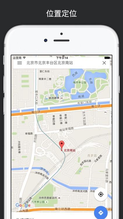 地图大师- 地图,导航,GPS定位 for google谷歌地图