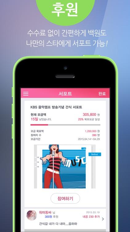 팬박스 for 마마무 screenshot-3