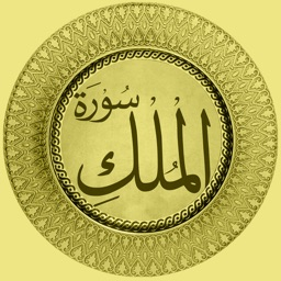 Surah Mulk With In Urdu & English Translation Pro